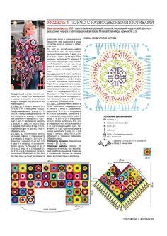 Ideas crochet flowers square diagram for 2019 Crochet Shawl Diagram, Poncho Au Crochet, Crochet Poncho Patterns, Crochet Shawls And Wraps, Crochet Chart, Crochet Motif, Hippie Crochet, Crochet Girls, Crochet Flower Squares