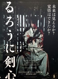 Rurouni Kenshin - The Great Kyoto Fire Arc - Takeru Sato