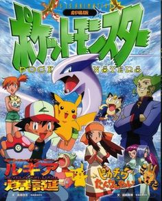 Ash Ketchum images Pokemon Japanese Movie Posters HD wallpaper and background photos