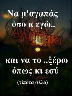 Greek Quotes, Forever Love, I Love You, How Are You Feeling, Messages, Feelings, Funny, Movie Posters, Movies