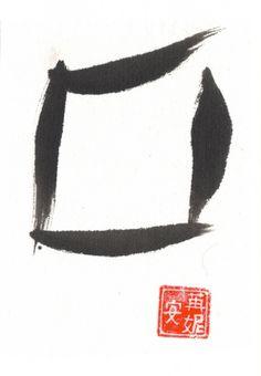Simplicity: The Square, Zen Art - 4x6 Fine Art Print on Rice Paper from Ren Adams Art
