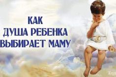 Удивительно прекрасный материал: Как душа ребенка выбирает маму… | Новости Украины, мира, АТО