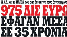 975 δις ευρώ έφαγαν μέσα σε 35 χρόνια! | ΑΤΤΙΚΑ ΝΕΑ