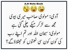 A.H Urdu Quotes With Images, Funny Quotes In Urdu, Best Urdu Poetry Images, Jokes Quotes, Cute Quotes, Best Quotes, Funny Jikes, Funny Posts, Urdu Funny Poetry