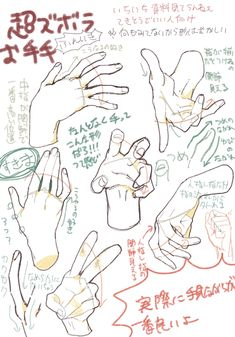 How to draw a hand - Manga Love Hand Drawing Reference, Drawing Reference Poses, Drawing Base, Figure Drawing, Digital Art Tutorial, Illustration, Art Poses, Anatomy Art, Character Design References