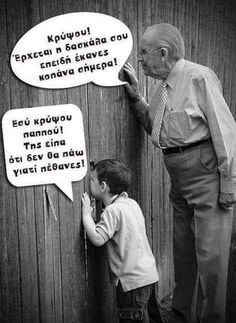 Greek Memes, Funny Greek Quotes, Bff Quotes, Poetry Quotes, Jokes Images, Funny Images, Funny Photos, Funny Dialogues, Funny Statuses