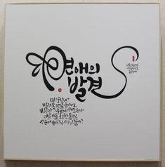 캘리그라퍼 이산선생님의 와볼랑가 전시회^^ : 네이버 블로그 Rune Symbols, Runes, Lettering Styles, Hand Lettering, Chinese Characters, Caligraphy, Good Thoughts, Poems, Typography