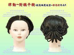 Blogger-黃思恒數位化美髮資訊平台: 中華醫事科技大學-郭思妤作品-以律動~對稱平衡為例-三股扭轉編髮創意造型設計