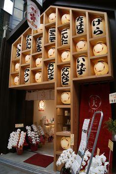 天満の天神橋商店街(天二)にある『天満天神MAIDO屋(まいどや)』大阪のこだわりの逸品を取り扱ったオシャレなセレクトショップ