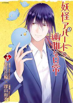 Youkai Apartment no Yuuga na Nichijou, Vol. Nichijou, Manga Covers, Anime, Fan Art, My Favorite Things, Illustration, Elegant, Characters, Classy