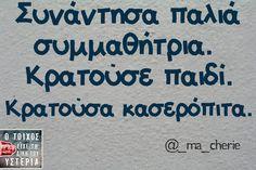 και μπουγατσα κρεμα Greek Memes, Funny Greek, Greek Quotes, Funny Picture Quotes, Funny Quotes, Life In Greek, How To Be Likeable, Sarcastic Humor, Just Kidding