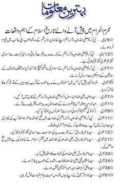 Historical Importance of muharram Month Dates Detail | Hugpk.com