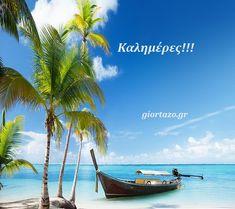 100+- Καλημέρες σε όμορφες εικόνες με λόγια....giortazo.gr - Giortazo.gr Height Growth, Bone Strength, Increase Height, Greek Language, How To Grow Taller, Teenage Years, You Can Do, Surfboard, Good Morning