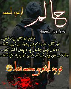Halim Quotes From Novels, Best Novels, Urdu Novels, Urdu Poetry, Book Lovers, Dream Land, Books, Club, Heart