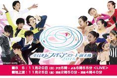 全日本ジュニアフィギュアスケート選手権2016