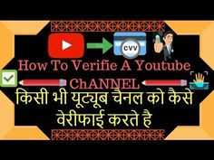 How To Verify Your Youtube Channel in hindi