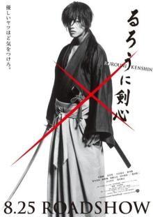 「るろうに剣心」 Samurai X