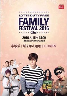 2016 April 15 (Friday) #LOTTE Family #Festival : Official Poster [官方海报】   [http://www.weibo.com/p/230444cf685bfff40442f2878157149e984969]  #Korean #Actor #Korean #Actor #LeeMinHo #李敏鎬 THIS Post: 25  March 2016 (Friday)