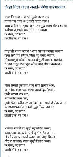 Love Poem For Her, Love Poems, Love Quotes For Him, Marathi Poems, Marathi Bride, Marathi Calligraphy, Qoutes, Life Quotes, Psychology Says