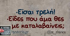 241 Funny Greek Quotes, Funny Vines, Funny Clips, Stupid Funny Memes, True Words, Funny Moments, Funny Photos, Best Quotes, Laughter