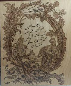 aHşap yakma - Bakara Suresi Ayet No. 183