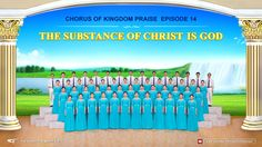 """The 14th Episode of the Chinese Choir of the Church of Almighty God comprises two classic hymns of God's word, """"The Substance of Christ Is God"""" and """"The Incarnate God Is Very Important to Mankind."""" Breathy tone and bel canto will bring to you an unusual auditory experience. In a solemn atmosphere, t..."""