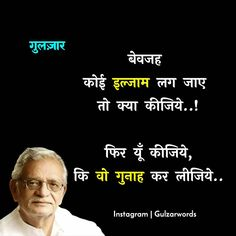 Instagram post by Gulzar Words • Sep 23, 2019 at 2:04pm UTC