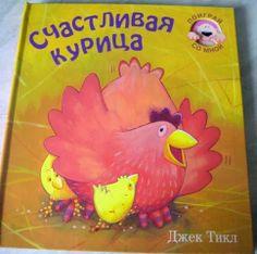 """Детская книжная полка: """"Счастливая курица"""""""