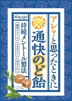 通快のど飴 | 春日井製菓