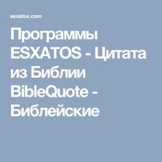 Программы ESXATOS - Цитата из Библии BibleQuote - Библейские