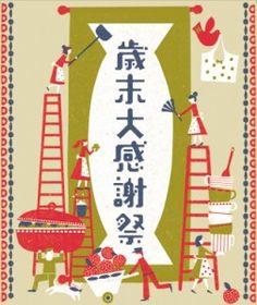 http://poposhapo.jrtk.jp/funabashi/topics/12261231-歳末大感謝祭/