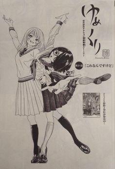 ゆめくり 今月号より扉絵  生物部の二人と一匹でミュージカル Wie Zeichnet Man Manga, Figure Sketching, Writing Art, Cyberpunk Art, Anime Sketch, Manga Characters, Manga Drawing, Anime Art Girl, Illustrations And Posters