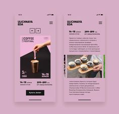 Ulichnaya Eda by Dona Graphic Design Trends, Ui Ux Design, Layout Design, Garden Design Ideas On A Budget, Web Design Mobile, Ui Design Inspiration, Interactive Design, Poster, Humor