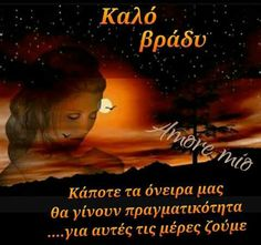 Kalo bradi Greek Quotes, Fall Crafts, Good Night, Believe, Beautiful, Movie Posters, Dreams, Paracord, Star