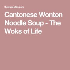 This wonton noodle soup recipe is comforting as it is authentic. Pork & shrimp wontons, chicken broth and HK style egg noodles make this wonton noodle soup Wonton Noodle Soup, Wonton Noodles, Veggie Noodles, Chicken Noodle Soup, Zucchini Noodles, Freezer Soups, Make Ahead Freezer Meals, Freezer Food, Easy Meals
