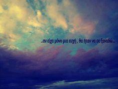 Αν είχα μόνο μια ευχή, θα'ταν να ήσουνα εδώ. #Ρέμος