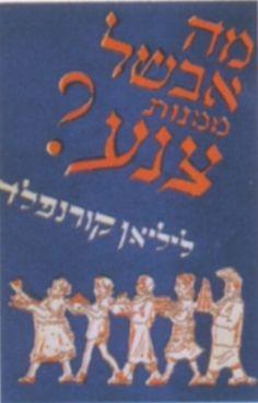 נוסטלגיה אונליין - אתר הנוסטלגיה הישראלית