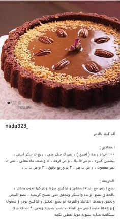 Ramadan Desserts, Ramadan Food, Delicious Desserts, Yummy Food, Arabian Food, Arabic Dessert, Baked Cheesecake Recipe, Sweets Recipes, Cooking Recipes