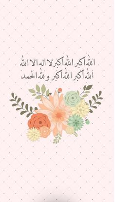 Allah Wallpaper, Islamic Quotes Wallpaper, Quran Verses, Quran Quotes, Qoutes, Arabic Quotes, Quotations, Black Background Painting, Eid Greetings