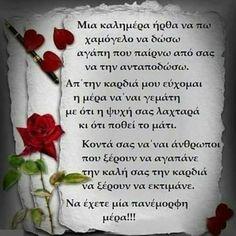 Greek Quotes, Good Morning, Tatoos, Notebook, Sayings, Night, Beautiful, Pictures, Buen Dia
