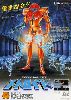 Metroid Ad (Famicom Disk System, 1986)