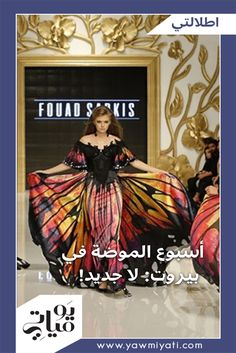 b5d541636 10 Best Arab Fashion images | Arab Fashion, Celebrities, Celebrity