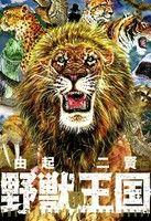 野獣の王国 - 由起二賢 - Yahoo!ブックストア