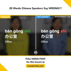 Chinese Pronunciation, Chinese Lessons, Learn Chinese, Chinese Language, China, Chi Chi, Speakers, Sayings, Learning