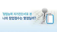 """""""나도 창업을 잘 할 수 있을까?"""" 막막하다면 '창업능력 자가진단서'를 체크해보세요▶http://blog.ibk.co.kr/1201"""