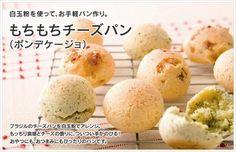 白玉粉を使って、お手軽パン作り。 『もちもちチーズパン(ポンデケージョ)』