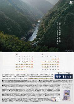 ☆2010年冬バージョン☆  変わる日本の、変わらない景色。ゆっくりとしか行けない旅をする。 何歳になっても、いい冬休みを  撮影:四・・土讃線 阿波川口~小歩危