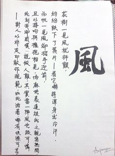 """""""Wind"""" in Chinese calligraphy by Aupoman     Examples of Chinese calligraphy, including Chinese characters, brushes, ink, culture, pictures, clothing, art, people, and more."""