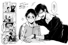 Yowamushi Pedal, Anime Eyes, Big Love, Jokes, Content, Game, Cute Anime Couples, Videogames, Venison