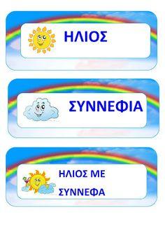 dreamskindergarten Το νηπιαγωγείο που ονειρεύομαι !: Ο καιρός στο νηπιαγωγείο Calendar, Blog, Schools, Greek, Weather, Autumn, Google, Art, Art Background